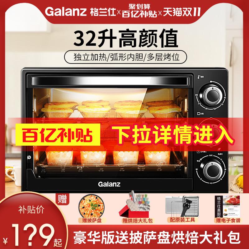 格兰仕电烤箱家用烘焙小型多功能全自动32L升大容量家庭烤箱迷你