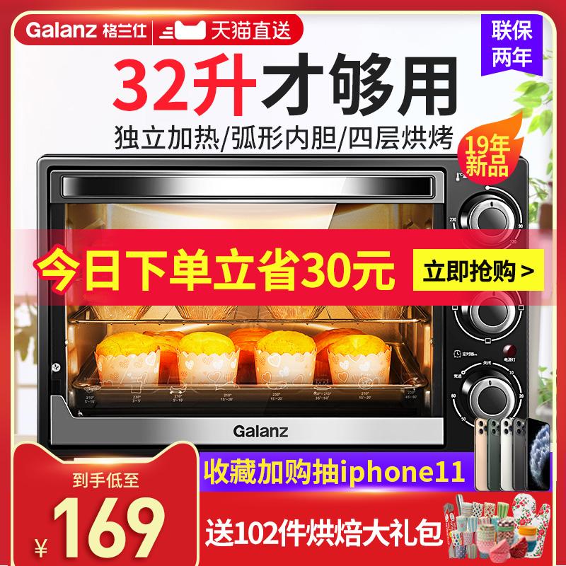 格兰仕K12电烤箱家用烘焙小型32L大容量多功能全自动蛋糕烤箱正品