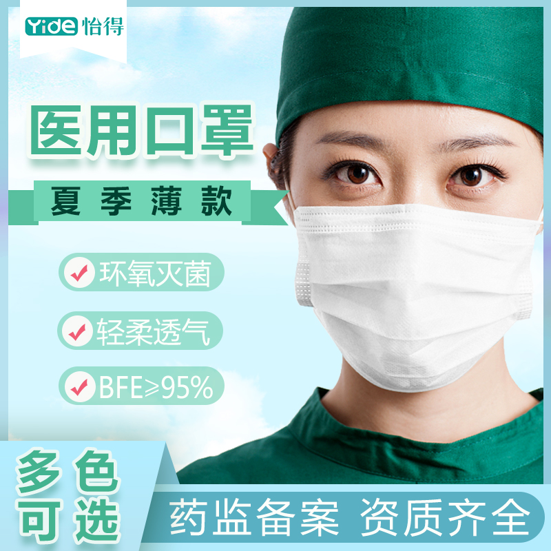 Ultra thin medical mask disposable medical mask doctors medical white thin breathable summer pink female black