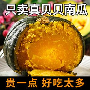 贝贝南瓜板栗味贝贝小南瓜宝宝辅食栗面日本栗子板票南瓜新鲜5斤