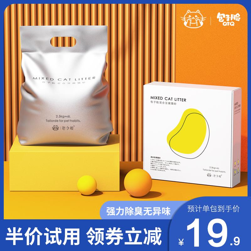 包子脸混合猫砂豆腐膨润土混合猫砂除臭无尘原味大袋2.5公斤 - 封面