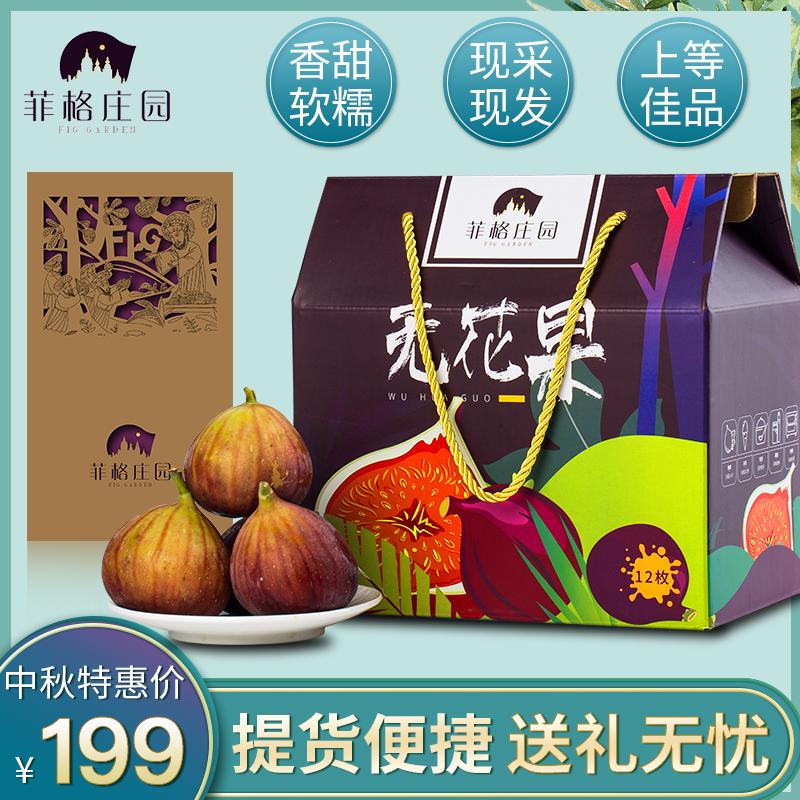 菲格庄园 中秋节新鲜水果卡提货券无花果礼盒礼券四选一礼品卡券后199.00元
