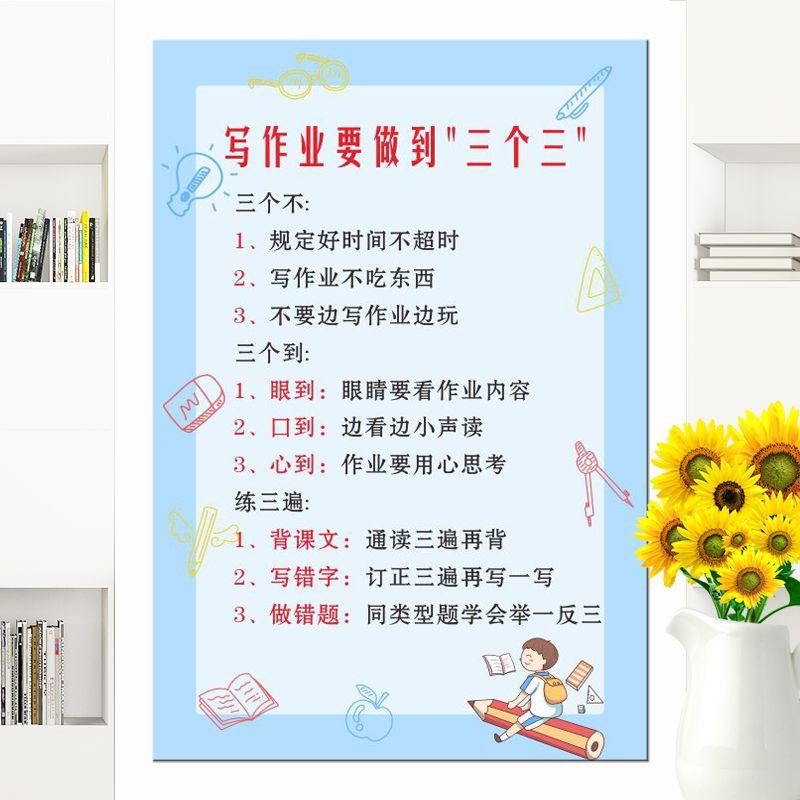 写作业要做到三个三好孩子家规家训挂图小学生学习教育好习惯墙贴