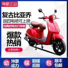全新羅馬假日復古摩托車踏板燃油車整車可上牌125CC金浪國四電噴