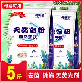 天然皂粉5斤大袋包邮促销10薰衣草