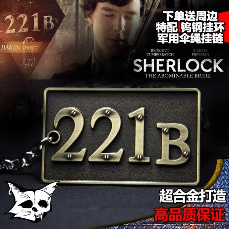 神探シャーロック周辺のホームズ華生巻福ベック街221 Bバッジ金属ペンダントのキーホルダー