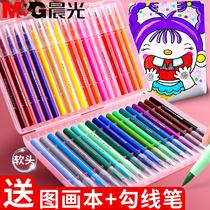 晨光软头水彩笔套装24色36色48色可水洗双头儿童幼儿园小学生水溶性彩色无毒专业美术绘画 大容量画笔毛笔