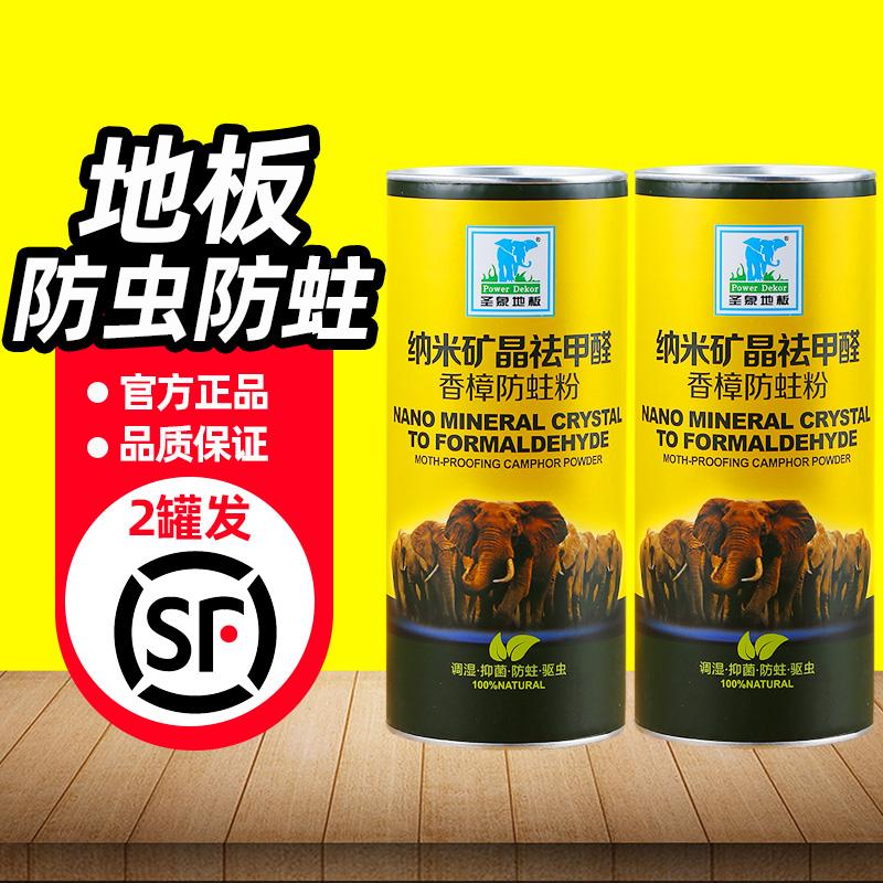 圣象防虫粉实木地板专用大自然天然香樟木防蛀粉家用复合防潮蛀剂