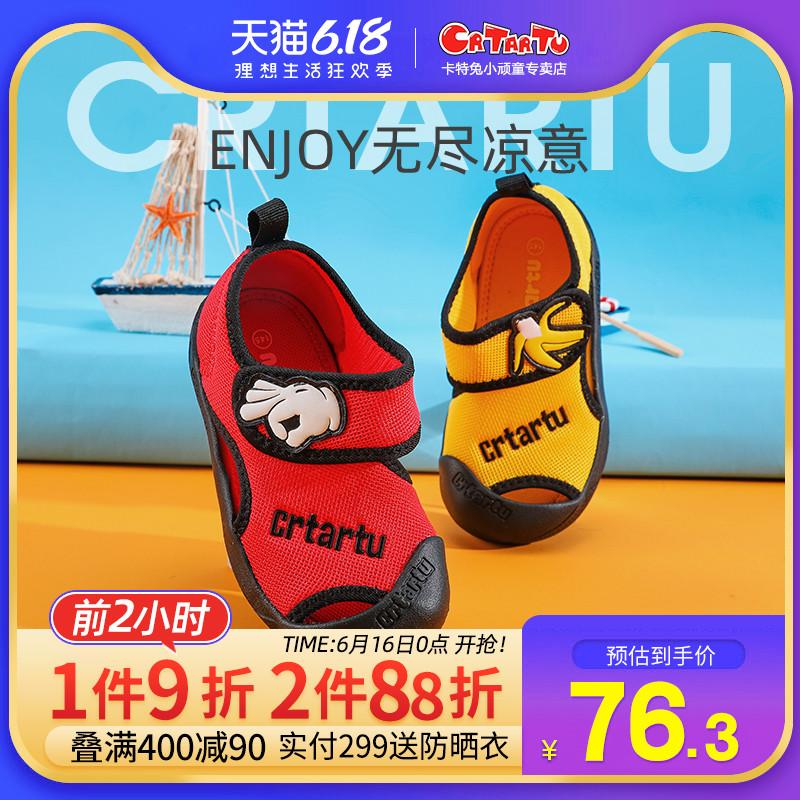 卡特兔网面童鞋2020新款夏季透气宝宝鞋男女童包头凉鞋防滑沙滩鞋