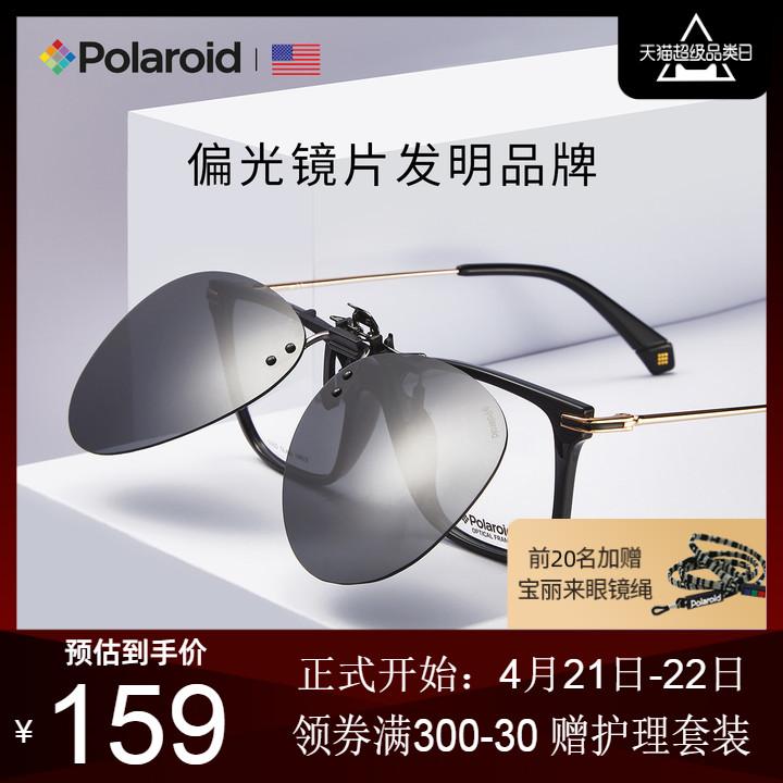 宝丽来偏光太阳近视眼镜墨镜片男士夹片式女开车专用驾驶防紫外线