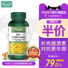 VORST大豆异黄酮植物雌性激素补充女性卵巢保养内分泌更年期250mg