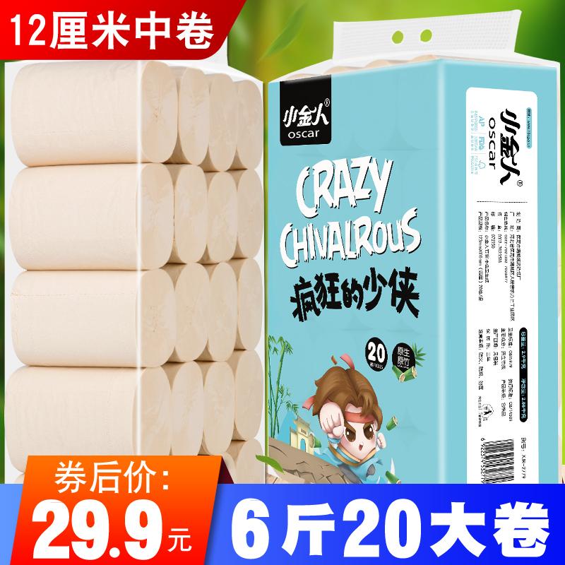 小金人12cm大卷本色卫生纸四层无心家用加厚实心卷纸厕纸实惠装热销199件不包邮