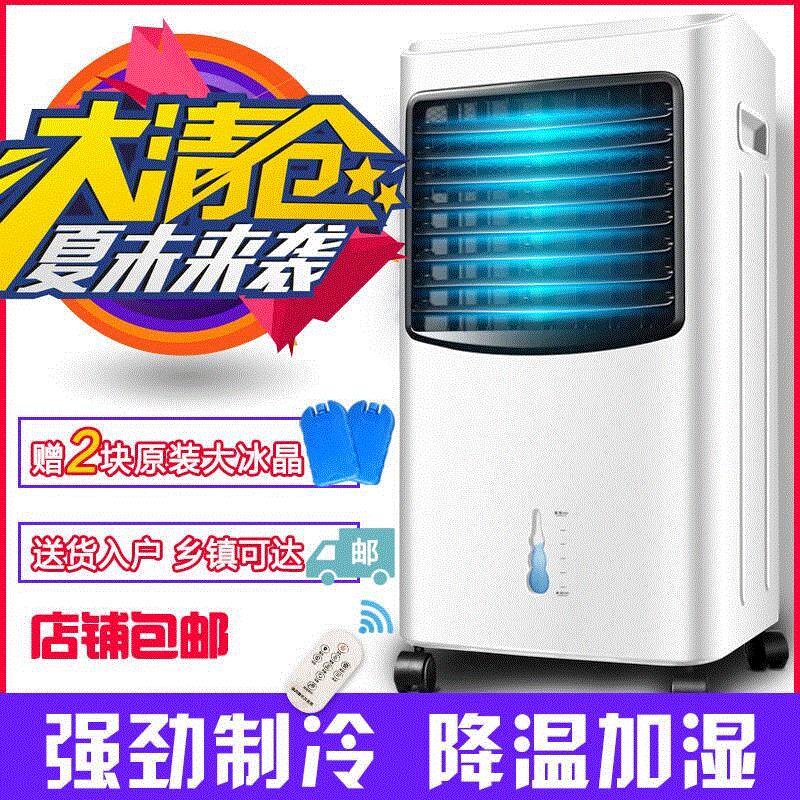 京东空调扇冷暖两用冷气水冷风扇203.84元包邮