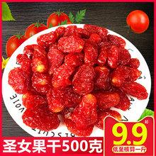 坚果妈圣女果干番茄干西红柿干小番茄干蜜饯零食烘焙原料500g包邮