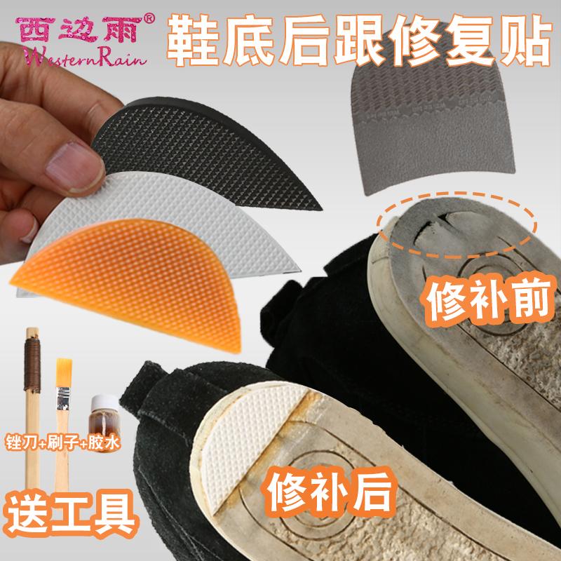 偏掌静音牛筋后跟片鞋底磨偏修复片防滑防磨耐磨帖鞋跟贴偏跟修补