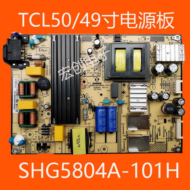 TCL D50A810 D50A630U L50P2-UD L49P1A-F电源板SHG5804A-101H