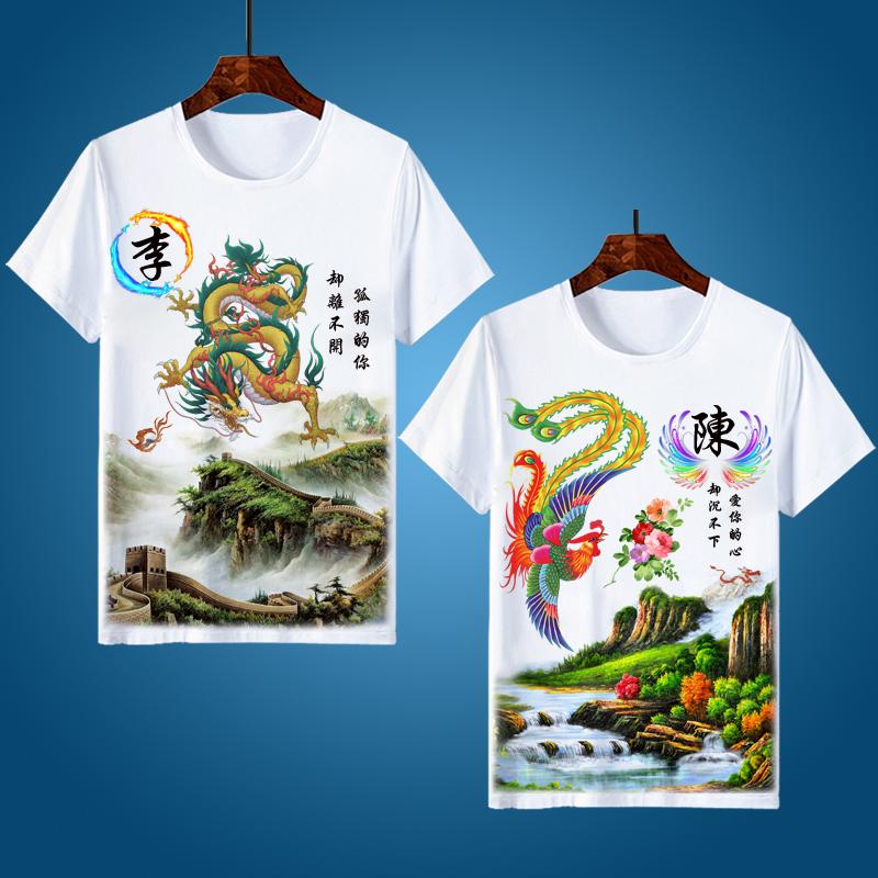 2021夏季中国风龙凤王李陈百家姓T恤短袖定制姓氏文字衣服男女潮t