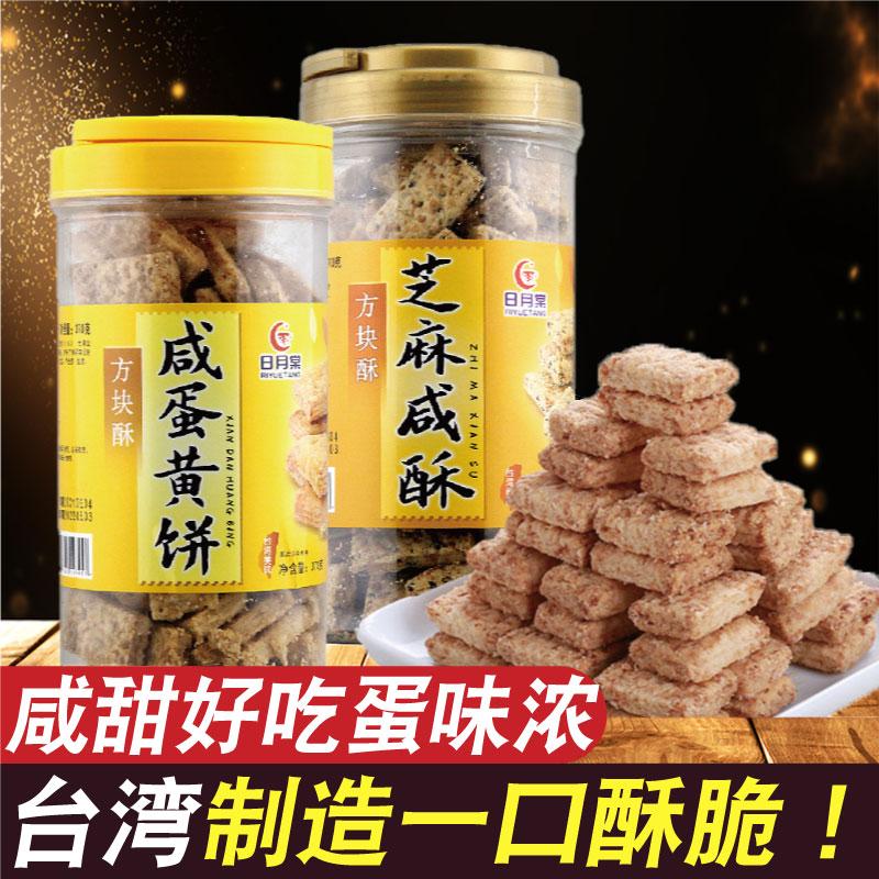 台湾日月棠方块酥370g咸蛋黄味/芝麻咸酥味进口饼干休闲茶配酒配