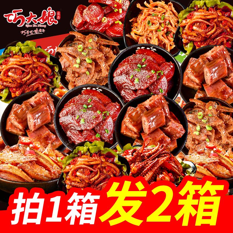 巧大娘网红零食大礼包肉食一整箱混合装麻辣味小吃休闲卤味组合99.80元包邮