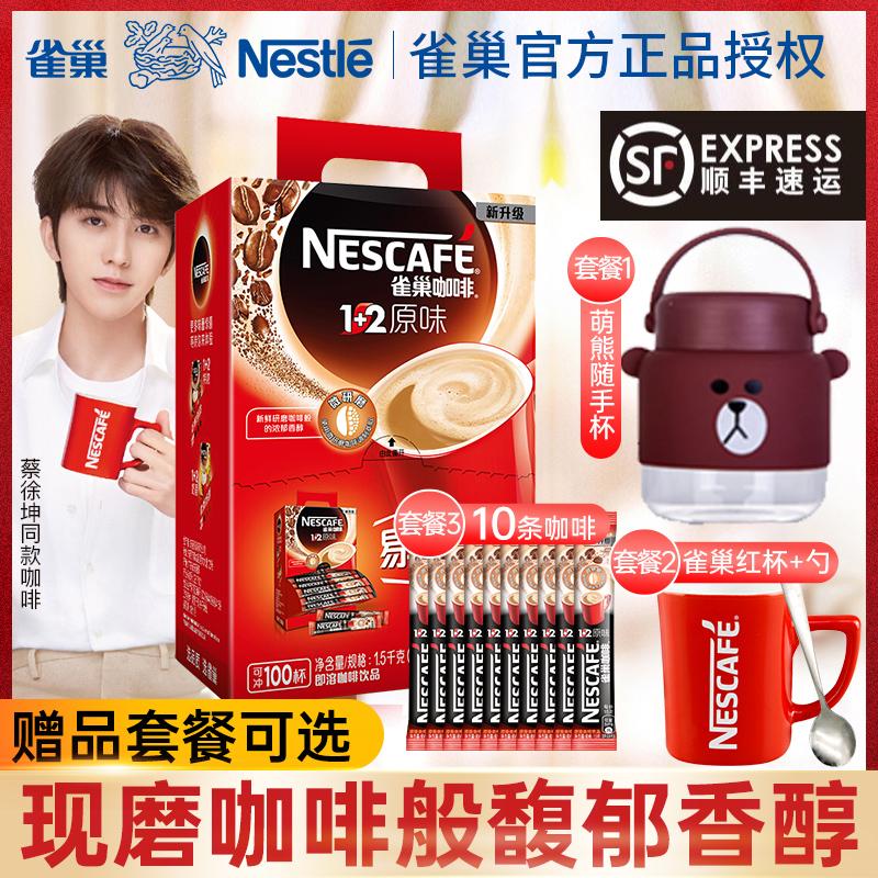 蔡徐坤同款雀巢咖啡100条装1+2原味三合一速溶咖啡1500g礼盒装