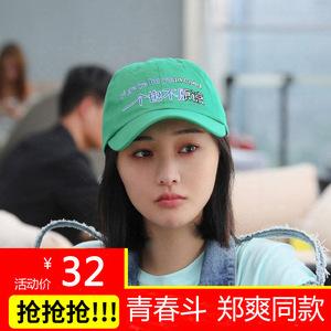 领10元券购买青春斗郑爽向真同款女绿色鸭舌帽