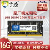 协德正品笔记本DDR4 2133 2400 2666 16G电脑内存条全兼容8g镁光芯片颗粒不挑板4g华硕三星联想戴尔