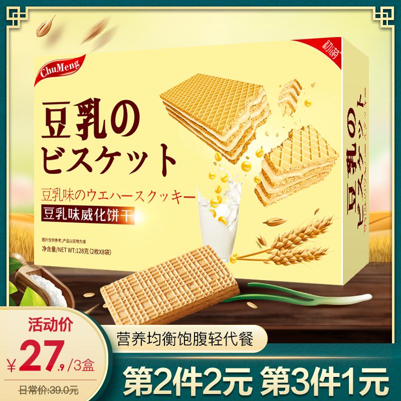 日本风味豆乳威化饼干低卡夹心茶点休闲零食小吃丽奶酪芝士桶盒装