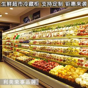 风幕柜水果保鲜柜商用冷藏展示柜蛋糕饮料冷冰柜麻辣烫串串点菜柜