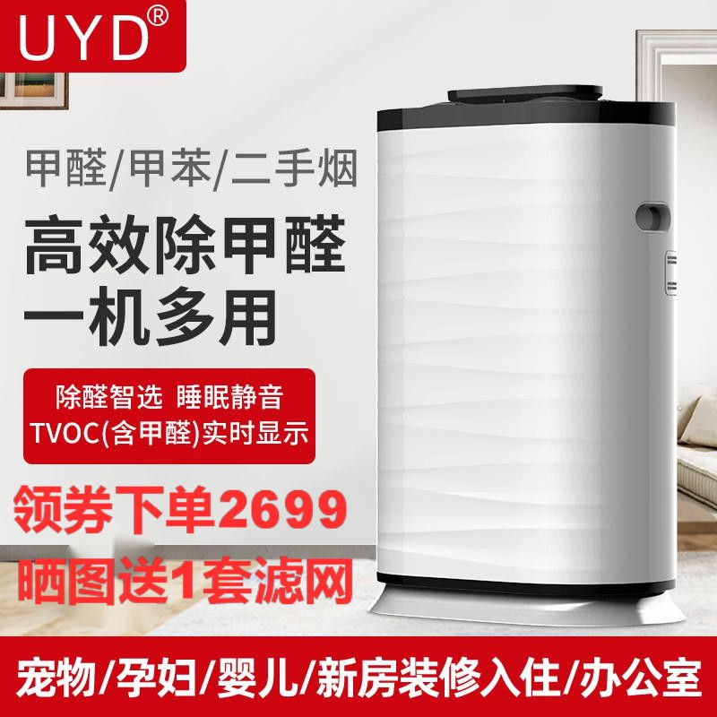 Youyidi uyd air purifier household indoor bedroom formaldehyde, allergen and bacteria removal pet pregnant women and infants