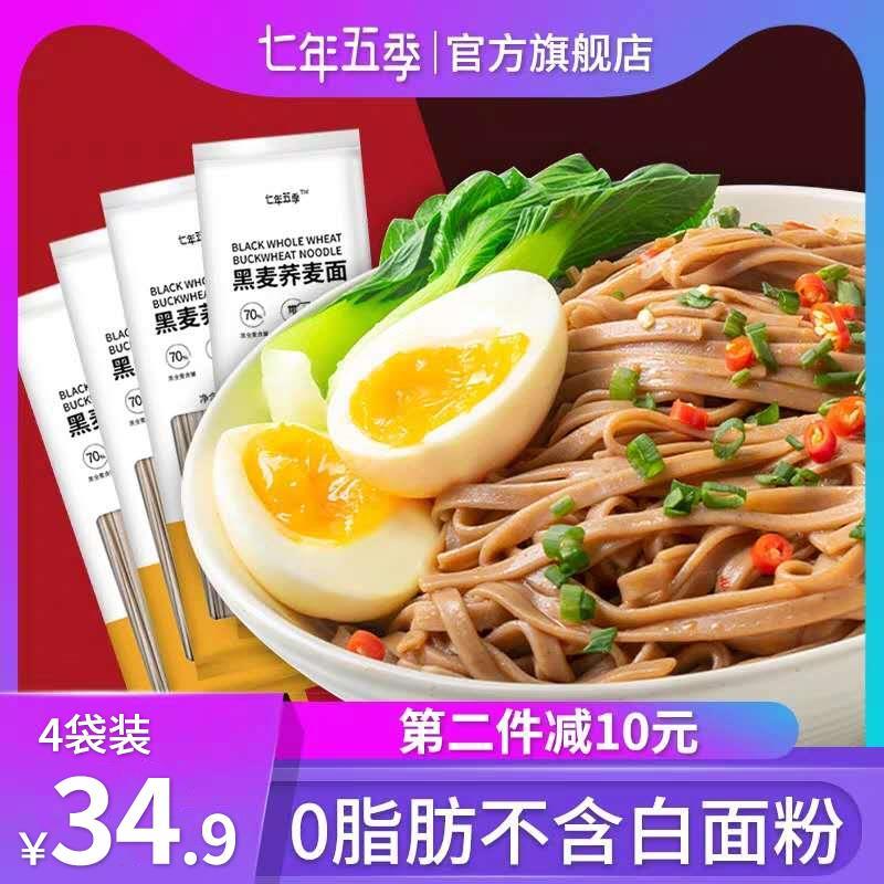 【0脂肪】荞麦面零脂肪代餐健身面好吃不胖