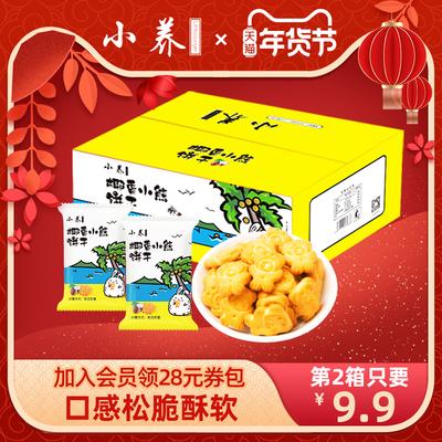小养椰香小熊饼干400g整箱儿童网红熊仔动物饼干零食小吃休闲食品