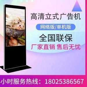 32/43/50/55寸立式广告机触摸液晶显示屏商场自助触控查询一体机