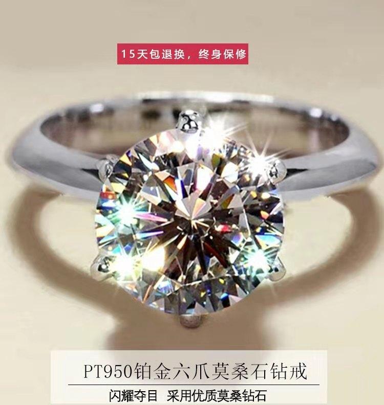 正品镶嵌莫桑石钻d色仿真单钻六爪戒指18K白金pt950铂金求婚钻戒