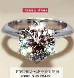 正品镶嵌莫桑石钻d色仿真单钻钻戒