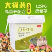 仓鼠粮食用品饲料鼠粮营养小套餐主粮金丝熊食物大桶包装齐全粮
