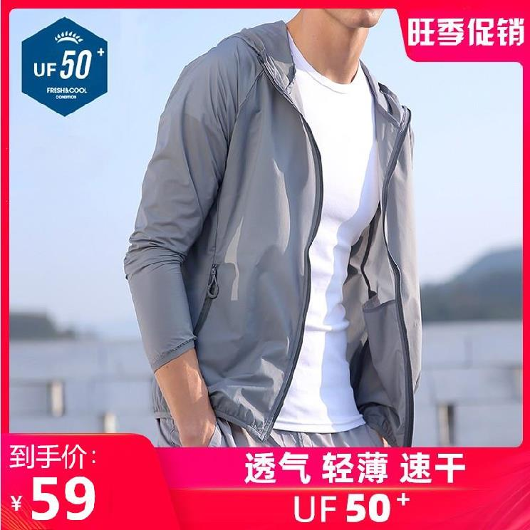 Sun proof clothes womens summer coat Hoodie young college students sun proof clothes large autumn mens light weight