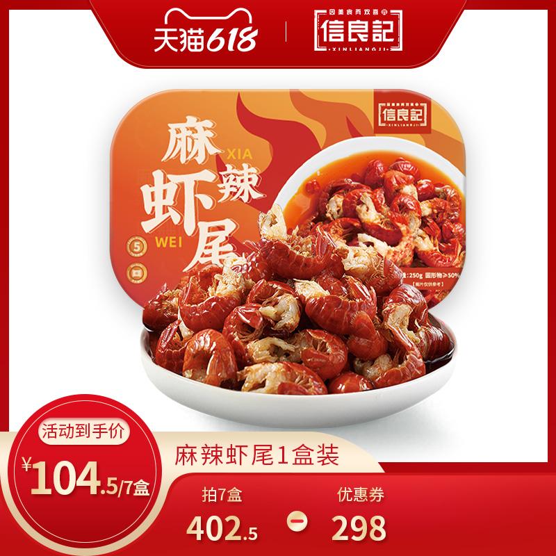 信良记麻辣小龙虾尾250g盒装加热即食冷冻熟食小龙虾尾顺丰包邮