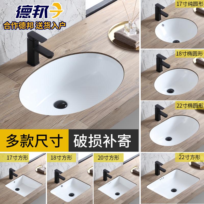 嵌入式陶瓷台下盆方形洗手盆家用洗脸盆卫生间椭圆形洗手盆柜组合