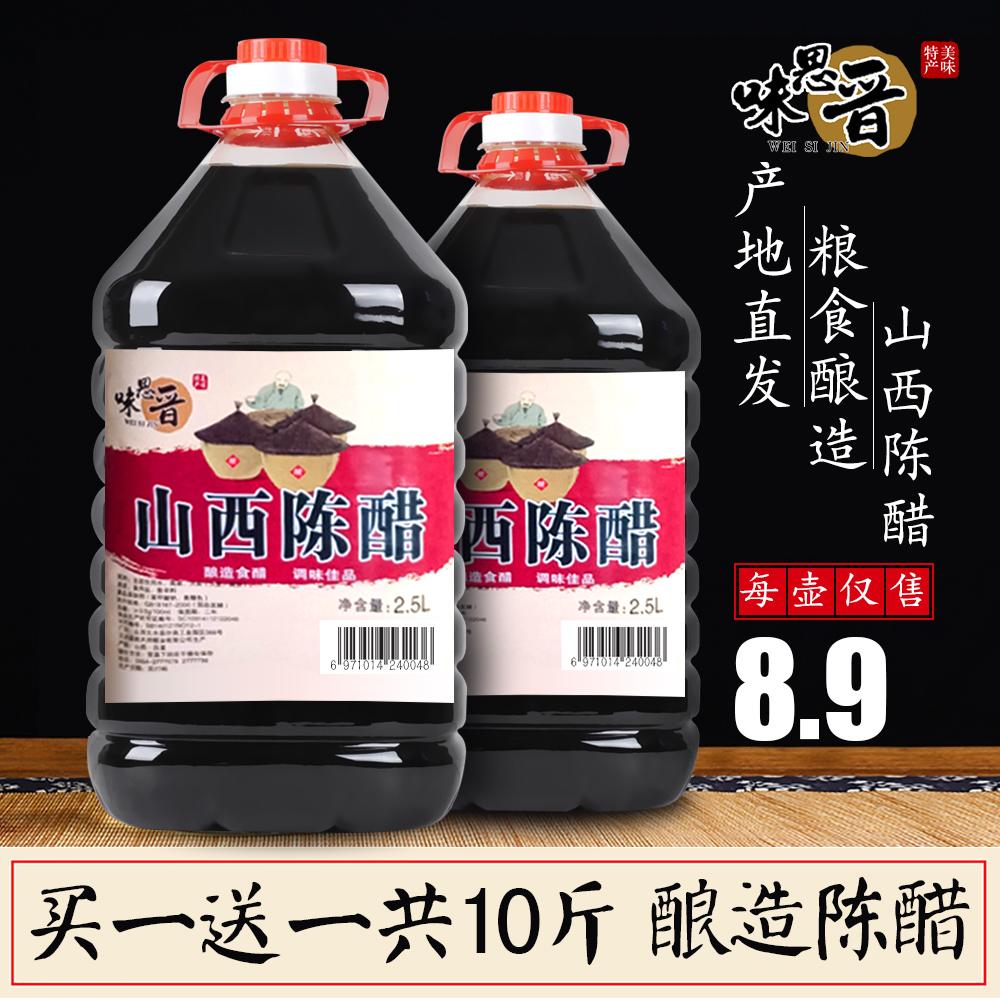 买一送一共10斤大桶老陈醋食醋家用凉拌调味饺子醋山西醋粮食酿造