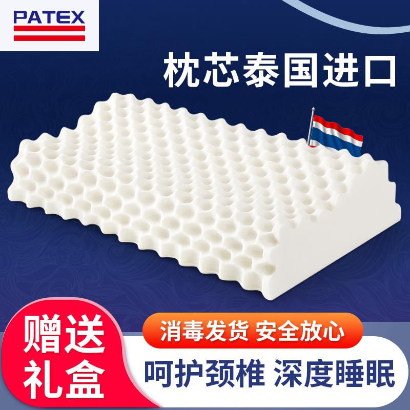 PATEX泰國進口天然乳膠枕頭成人男女單人原裝護頸椎橡膠記憶枕芯