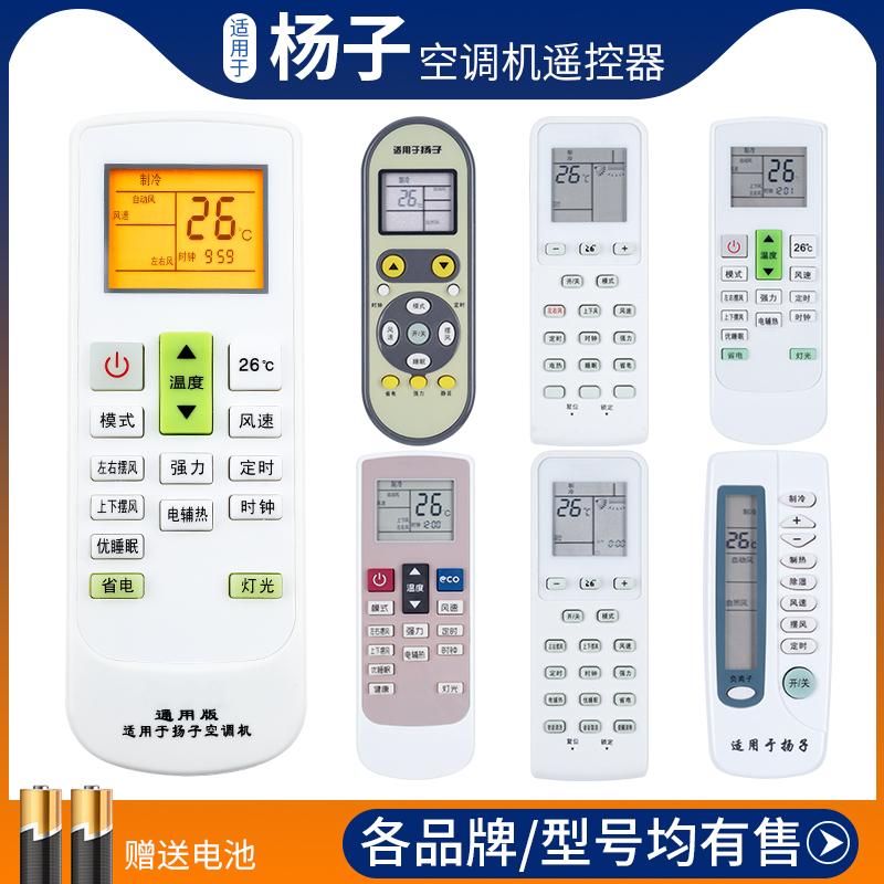 原装yair /扬子空调遥控器万能