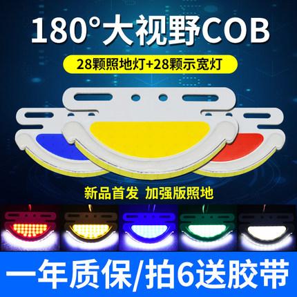新款超亮cob货车边灯24v轮胎灯防水强光超亮侧边照地灯多功能超薄
