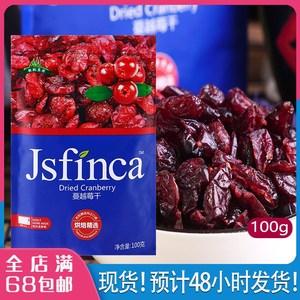 蔓越莓敬松庄园蔓越莓干水果干原料牛扎饼蔓越莓牛轧糖烘焙100g