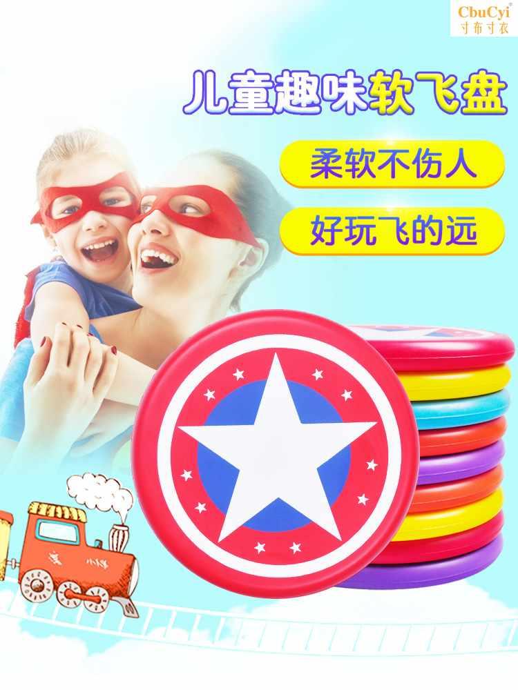 飞盘儿童软幼儿园小学生宝宝亲子户外安全运动玩具飞碟儿童软飞盘