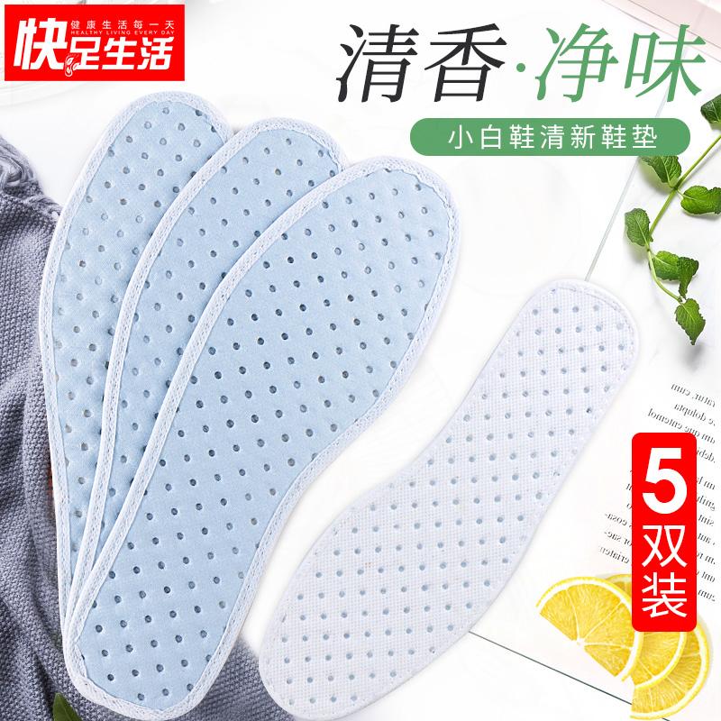 5双装 除臭鞋垫男女士吸汗透气防臭薄款舒适军训软底布鞋垫夏清凉
