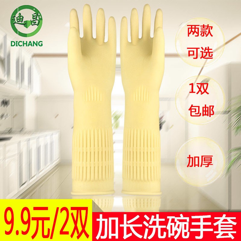 Long rubber gloves waterproof and thick wear-resistant rubber latex kitchen household long sleeve dishwasher for men and women