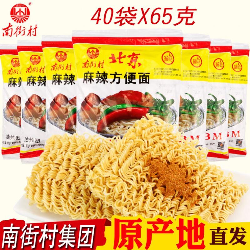 【南街村老北京方便面】新日期 20/40袋干吃麻辣脆面泡面整箱包邮
