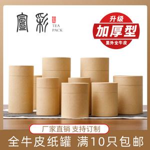茶叶罐子便携牛皮纸筒礼盒装罐子