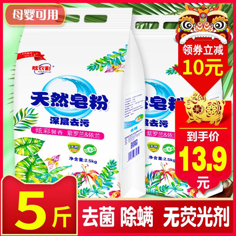 炫衣彩5斤装椰油皂粉促销家庭装无磷留香深层洁净洗衣粉2.5kg批发