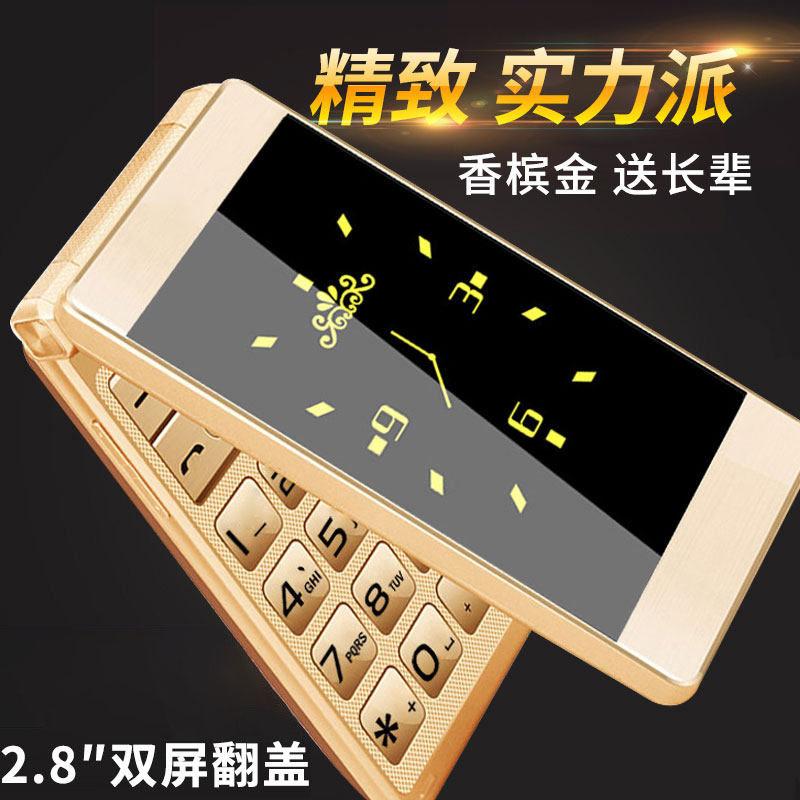 纽曼f6移动版翻盖老人大字机手机(非品牌)